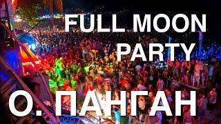 ФУЛ МУН ПАТИ на острове Панган. Full Moon Party Koh Phangan