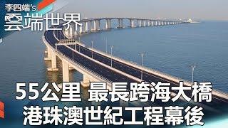 55公里 最長跨海大橋 港珠澳世紀工程幕後 - 李四端的雲端世界