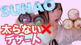 ダイエット低カロリーアイス美味いの?sunao