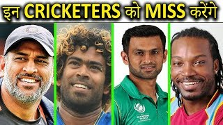 इनके बिना Cricket का खेल अधूरा होगा   Top 10 Cricketers who May Retire After World Cup 2019