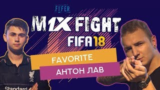 FIFA18 FAVOR1TE VS АНТОН ЛАВ / FIFER M1XFIGHT