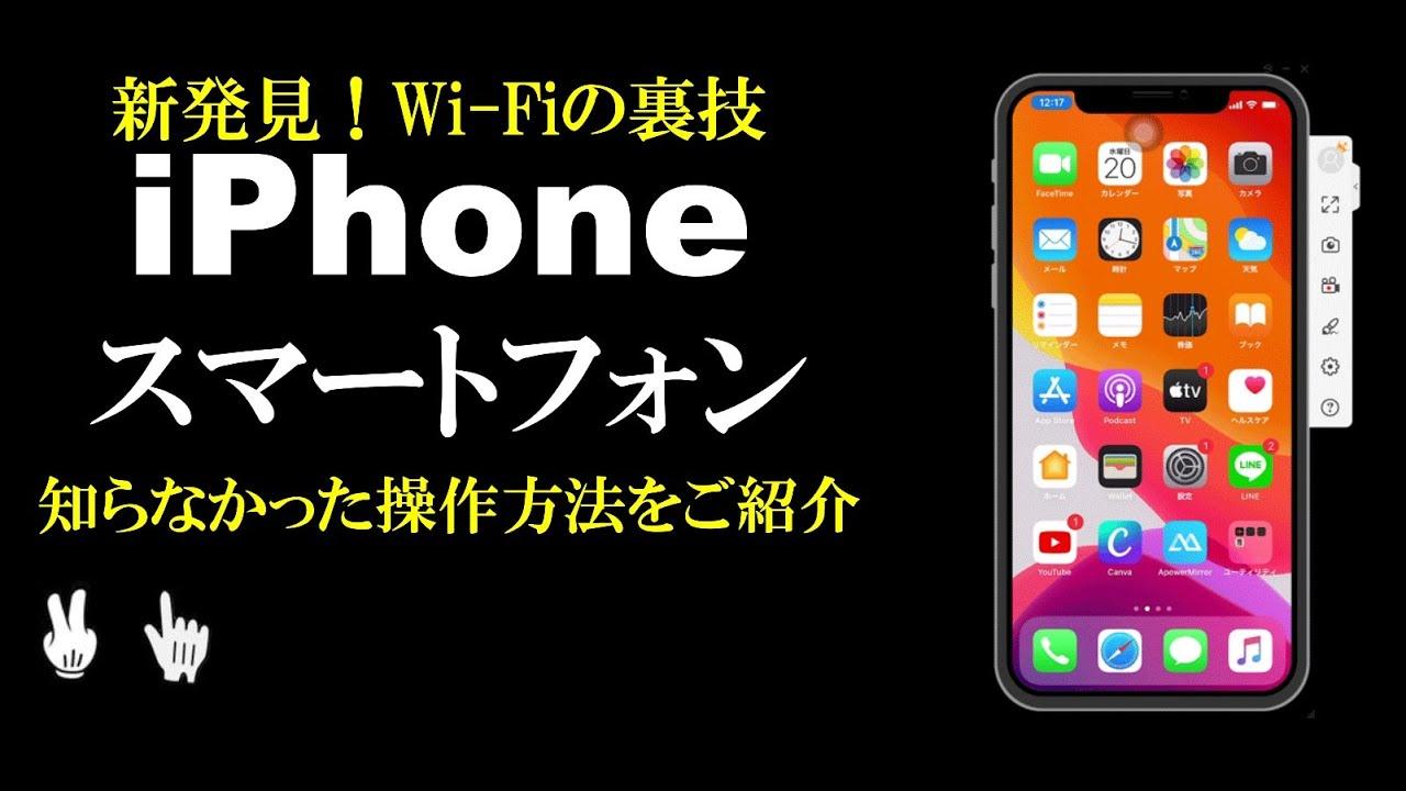 【スマホ編5 iPhone】新発見!Wi-Fiの裏技 #スマホ #裏技