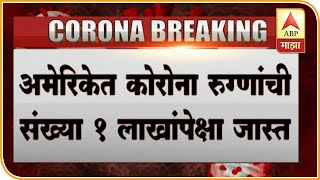 Subscribe to our YouTube channel here: https://www.youtube.com/c/ABPMajhaTV  For latest breaking news (#Coronavirus #WorldBattlesCorona #USA) log on to: https://abpmajha.abplive.in/ Social Media Handles: Facebook: https://www.facebook.com/abpmajha/ Twitter: https://twitter.com/abpmajhatv https://www.instagram.com/abpmajhatv/ Google+ : https://plus.google.com/+AbpMajhaLIVE  Download ABP App for Apple: https://itunes.apple.com/in/app/abp-live-abp-news-abp-ananda/id811114904?mt=8 Download ABP App for Android: https://play.google.com/store/apps/details?id=com.winit.starnews.hin&hl=en  ABP Majha (ABP माझा) is a 24x7 Marathi news channel in India. The Mumbai-based company was launched on 22 June 2007. The channel is owned by ABP Group. Mirroring the aspirations and distinct socio-political characteristics of the region, ABP Majha (formerly STAR Majha) has captured the hearts of 12 million Indians weekly, in a short time. सात बाराच्या बातम्या (Saat Barachya Batmya) and माझा कट्टा (Majha Katta) are two of the many important programs on the channel. ABP Majha has become a Marathi news hub which provides you with the comprehensive up-to-date news coverage from Maharashtra, all over India and the world. Get the latest top stories, current affairs, sports, business, entertainment, politics, spirituality, and many more here only on ABP Majha in Marathi language.