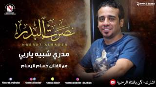 اغاني حصرية نصرت البدر - حسام الرسام / مدري شبيه ياربي (النسخه الاصليه) تحميل MP3