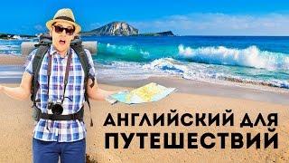 Смотреть онлайн Выучить английский язык для путешествий