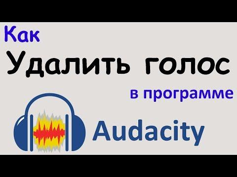 Как УДАЛИТЬ ГОЛОС из песни с помощью AUDACITY. 3 СПОСОБА как можно сделать минусовку из песни.