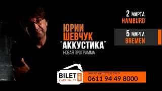 """Юрий Шевчук с программой """"Акустика"""" в Германии"""