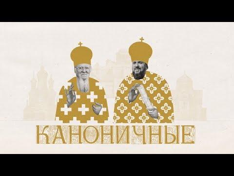 Фильм «Каноничные»
