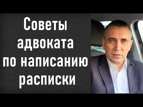 Советы адвоката Геннадия Ефремова:  расписка на деньги - как написать расписку о получении денег.