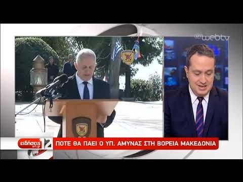 «Κλειδώνει» η επίσκεψη του πρωθυπουργού στη Βόρεια Μακεδονία | 18/03/19 | ΕΡΤ