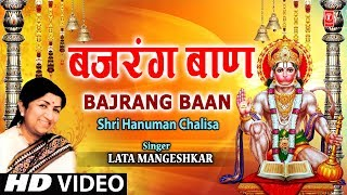 बजरंग बाण Bajrang Baan Lata Mangeshkar I Shri Hanuman Chalisa I Full Video Song - Download this Video in MP3, M4A, WEBM, MP4, 3GP