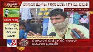 Lockdown 3.0: KSRTC Hikes Bus Fares To Transport Migrant Workers; Is Govt Looting Poor People?