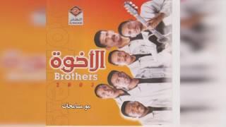 اغاني طرب MP3 فرقة الأخوة - مو مسامحك تحميل MP3