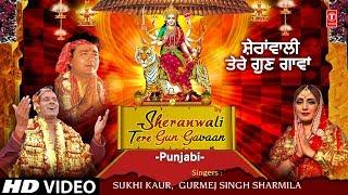 gratis download video - Sheranwali Tere Gun Gavaan I Punjabi Devi Bhajan I GURMEJ SINGH SHARMILA, SUKHI KAUR I New HD Video