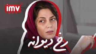 Film Rokhe Divaneh ,Full Movie | Crazy Castle Movie | فیلم سینمایی رخ دیوانه ,کامل