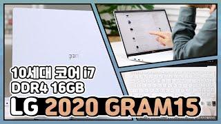 LG전자 2020 그램15 15Z90N-HA76K (SSD 512GB)_동영상_이미지