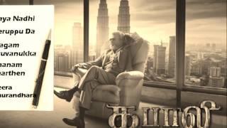 kabali Tamil Songs Lyrics - Rajinikanth