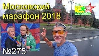 Московский марафон 2018 (№275)