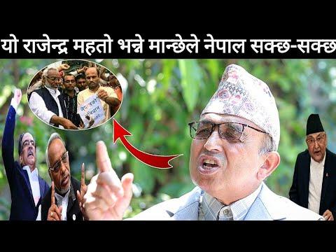 होसियार ! राजेन्द्र महतो दिलै देखि नै भारतीय हो, नेपाल लुट्ने भारतमा थुपार्ने, ओलीको पतन सुरू भो-भो