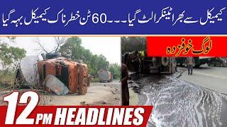 Dangerous Chemical Tanker Overturned   12pm News Headlines   23 July 2021   Rohi