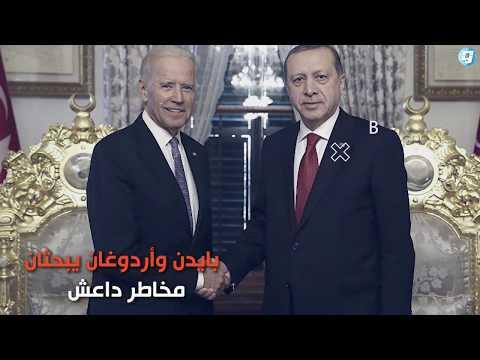فيديو بوابة الوسط | بايدن وأردوغان يبحثان مخاطر داعش على الأمن الإقليمي