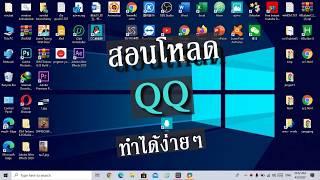 สอนโหลดโปรแกรม QQ windows 10 เวอร์ชันล่าสุด Teach you to download QQ windows 10 latest version