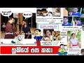 Bukiye rasakatha| Funy Fb Meems Sinhala|Fb Joke Post| Sinhala News|Adithya|Dinakshi|23SEPTEMBER 2020
