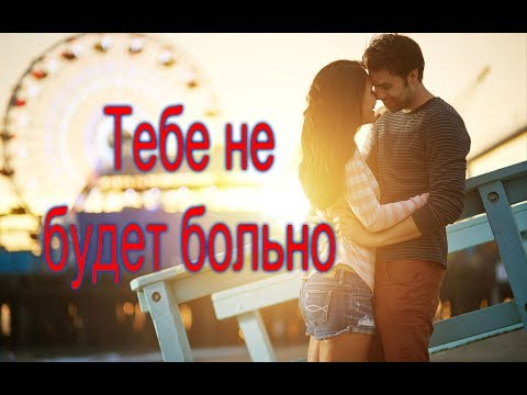 Kristina Si - Тебе не будет больно (cover  Popury )