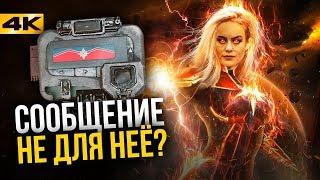 Капитан Марвел уже сражалась с Таносом?