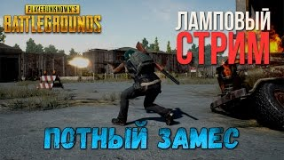 Ламповый замес | Playerunknown's Battlegrounds