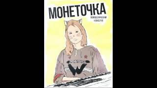 Монеточка - Гоша Рубчинский (Отличное студийное качество)