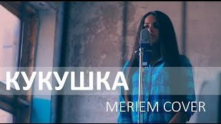 Кукушка (Official Cover Video by Meriem)