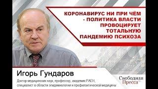 Профессор Гундаров: Коронавирус ни при чём - политика власти провоцирует тотальную пандемию психоза