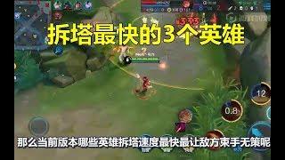 王者荣耀:拆塔最快的3个英雄,韩信屈居第2,她能无兵线拆塔