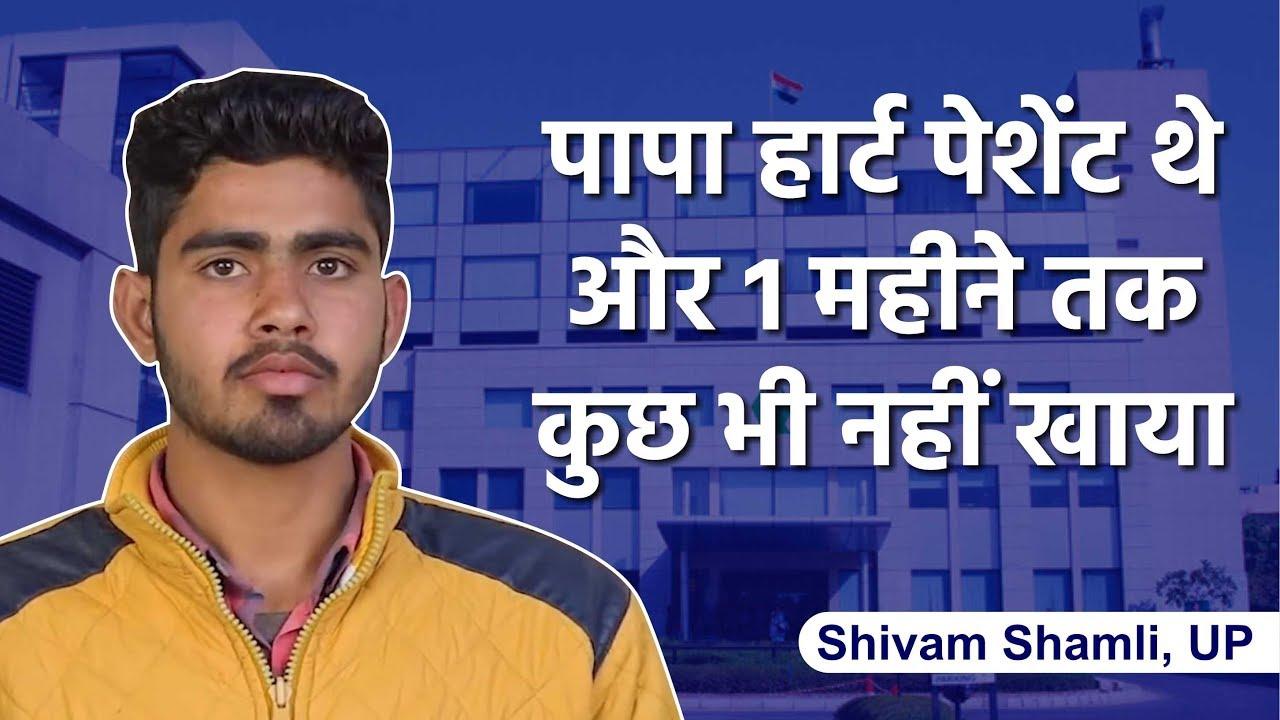Shivam Shasmli, UP