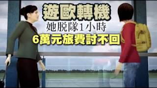 女遊歐轉機脫隊1小時 6萬旅費泡湯了 | 台灣蘋果日報