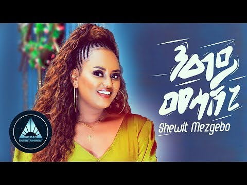 Neay Mehasheni - Most Popular Songs from Ethiopia