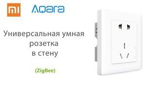 "Aqara Smart Wall Socket - новая ""Умная"" розетка от Xiaomi"