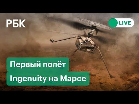 На Марсе впервые в истории запустили вертолет. Полное видео