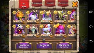 Битва Замков #1 14000 самоцветов и 9 легендарок