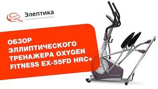 Обзор эллиптического тренажера Oxygen Fitness EX-55FD HRC+