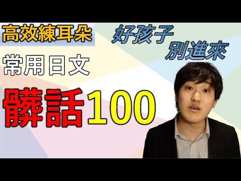 日本人教你講100種日文髒話