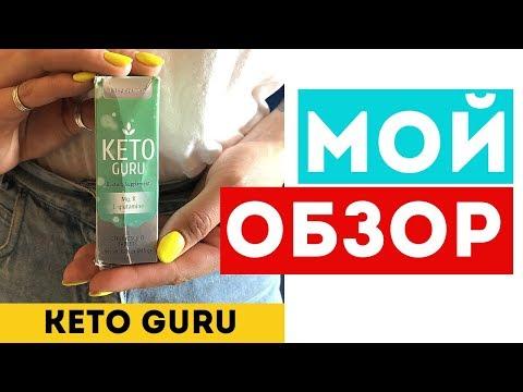 youtube KETO GURU (Кето Гуру) - средство для похудения