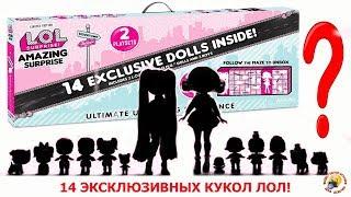 Семейки ЛОЛ с куклами OMG Распаковка Огромного набора LOL Surprise Игрушки для девочек Мультик