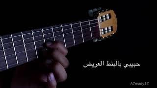تحميل اغاني بالبنط العريض - جيتار - مع الكلمات - عزف أحمد بوقيس MP3