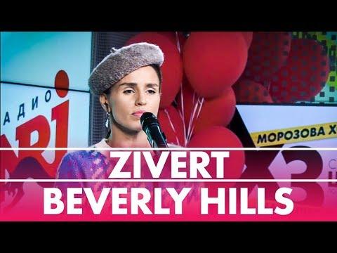 Zivert - Beverly Hills ( Live @ Радио ENERGY)