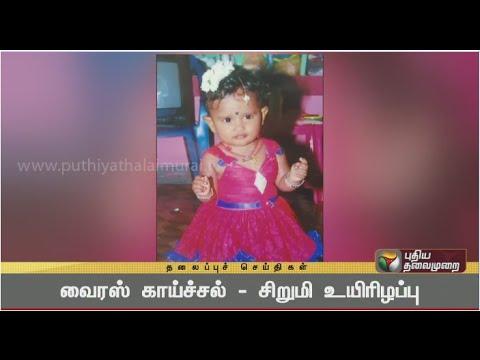 Puthiya-Thalaimurai-TV--News-Head-Lines-at-12-30-PM-11-09-2016