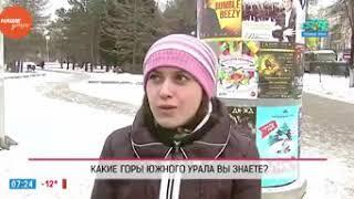 Наше УТРО на ОТВ – опрос – какие вершины Южного Урала знают южноуральцы?