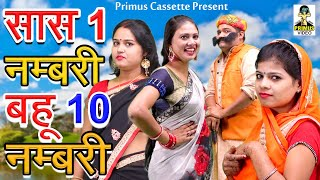 सास 1 नम्बरी बहू 10 नम्बरी II Sas 1 Numberi Bahu 10 Numberi  I Comedy 2020 I Primus Hindi Video