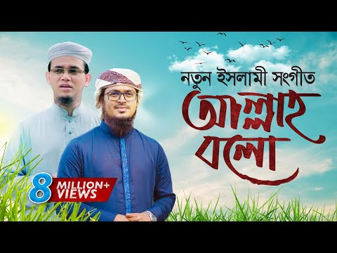 Bangla Islamic Song 2018 | Allah Bolo With English Subtitle | Official Video